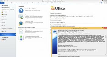 Microsoft Word 2010 на Русском скачать для Windows